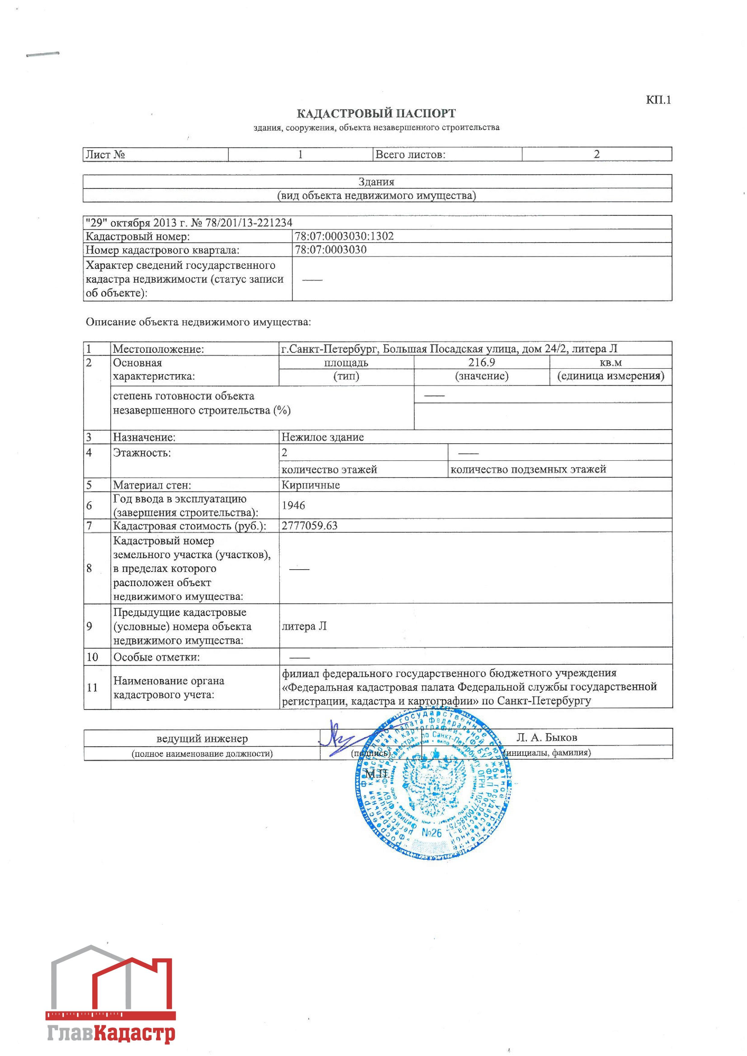 Как сделать кадастровый паспорт на построенный дом - OldKurgan.Ru